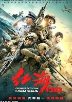 Operation Red Sea full movie