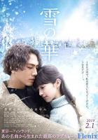 Snow Flower full movie