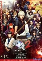 Gintama 2: Rules Are Made to Be Broken full movie