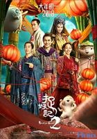 Monster Hunt 2 full movie