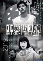 No. 1 Chung Ying Street full movie