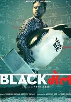 Blackmail full movie