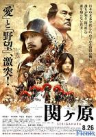 Sekigahara full movie
