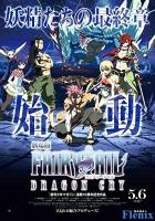 Fairy Tail: Dragon Cry full movie