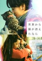 If Cats Disappeared from the World full movie