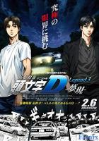 New Initial D the Movie: Legend 3 - Dream full movie