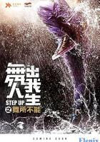 Step Up China full movie