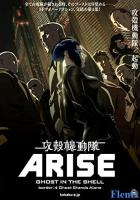 Ghost in the Shell Arise: Border 4 - Ghost Stands Alone full movie