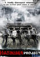 Hashima Project full movie