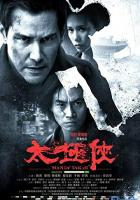 Man of Tai Chi full movie