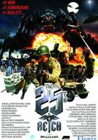The 25th Reich full movie
