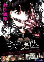 Gothic & Lolita Psycho full movie