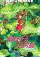 The Secret World of Arrietty full movie