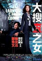 Lady Cop & Papa Crook full movie