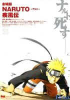 Naruto Shippûden: The Movie full movie