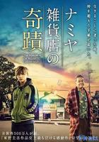 The Miracles of the Namiya General Store full movie