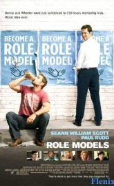 Role Models full movie