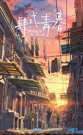 Flavors of Youth full movie