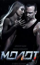 Molot full movie