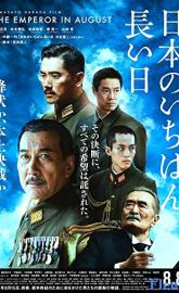 The Emperor in August full movie