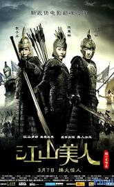 An Empress and the Warriors full movie