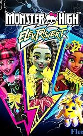 Monster High: Electrified full movie